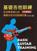 基礎吉他訓練(一)2018年版