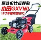 割草機 本田GXV160汽油機草坪機自走割草機手推車式打草剪草機輪式除草機 WJ【米家科技】