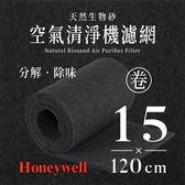 Honeywell - 空氣清淨機濾網 ( 15x120cm / 卷 )