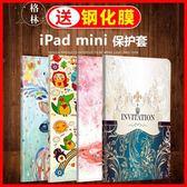 蘋果iPad mini4保護套mini2/1/3迷你4皮套平板殼硅膠7.9英寸ipda卡通全包防摔薄 【格林世家】
