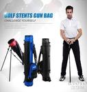 高爾夫球包輕便男女支架槍包輕便球桿筒簡易球包小槍袋 YJT【快速出貨】