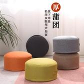 棉麻榻榻米墊子家用茶道地板坐墩可拆洗布藝加厚圓形坐墊蒲團 免運快速出貨