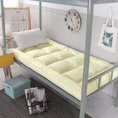 加厚床墊單人大學生宿舍床褥子軟墊0.9m1米1.2寢室上下鋪墊被90cm【雙11購物節】
