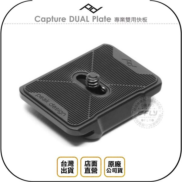 《飛翔無線3C》PEAK DESIGN Capture DUAL Plate 專業雙用快板◉台灣公司貨◉不含快夾