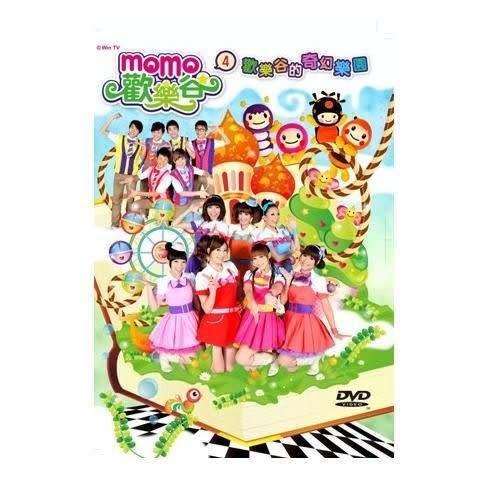 MOMO歡樂谷4 歡樂谷的奇幻樂園 DVD附CD 免運  (購潮8)