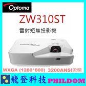現貨可分期 OPTOMA 奧圖碼 ZW310ST雷射短焦投影機 開發票 ZW310 ST短焦投影機