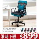 椅子 辦公椅 書桌椅 電腦桌 【I0207-A】厚座高靠背網辦公椅(附腰墊) MIT台灣製 收納專科