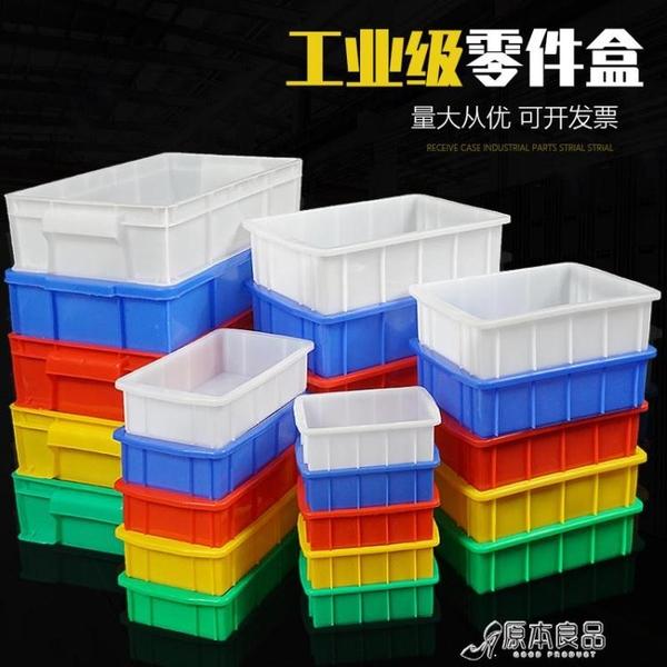 周轉箱 周轉箱配件塑料盒子長方形零件盒物流螺絲收納大號膠箱【快速出貨】