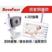 SecuFirst BB-A032 數位無線嬰兒監視器攝影機【9月促銷,現省690】