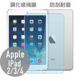 Apple Ipad 2/3/4 鋼化玻璃膜 螢幕保護貼 0.26mm鋼化膜 9H硬度 防刮 防爆 高清