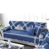 沙發墊定制藍色布藝防滑簡約現代坐墊四季通用地中海靠背扶手沙發巾套 陽光好物
