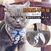 貓咪牽引繩貓繩子遛貓繩胸背帶防掙脫栓貓繩背心式幼貓鍊子溜貓繩     伊芙莎