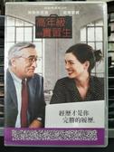 挖寶二手片-P00-583-正版DVD-電影【高年級實習生】-安海瑟威 勞勃狄尼洛(直購價)