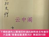 二手書博民逛書店罕見吉田健一著作集第五巻(三島由紀夫舊藏)Y479343 垂水書房 出版1963