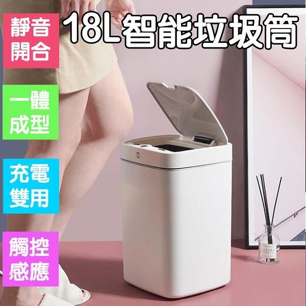 【Love Shop】18L大容量 充電式垃圾桶 感應式垃圾桶 智能垃圾桶 感應垃圾桶