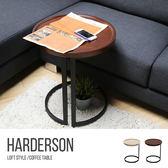 茶几 邊几 Harderson 哈德森簡約圓茶几/邊几-胡桃色/2色【H&D DESIGN】