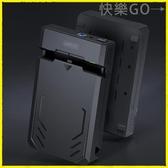 快樂購 外接硬碟盒 行動硬碟盒2./.英寸外置外接讀取usb.0行動硬碟盒子