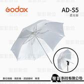 """神牛 Godox AD-S5  37"""" (93cm) 白色摺合反射傘 柔光傘 【適用AD360 / AD200】"""