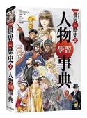 NEW全彩漫畫世界歷史.別冊: 人物學習事典 小熊 (購潮8)