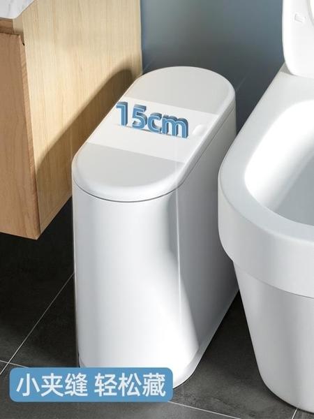 垃圾桶 夾縫垃圾桶家用帶蓋客廳有蓋創意衛生間辦公室廚房廁所紙簍臥室圾 風馳