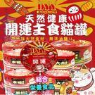dyy》天然健康開運主食貓罐純雞肉.鮪魚(湯罐/肉泥)85g*1罐(隨機出貨)