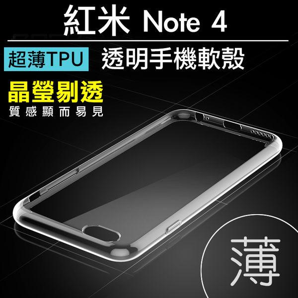 【00160】 [紅米 Note 4] 超薄防刮透明 手機殼 TPU軟殼 矽膠材質