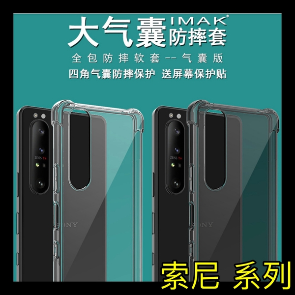 【萌萌噠】SONY Xperia1 III / Xperia10 III 潮男新款四角氣囊保護套 imak 創意四角加厚軟邊 手機殼 附膜