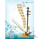 流行二胡教材樂譜精選集  第三冊(隨書附贈示範/伴奏有聲mp3)