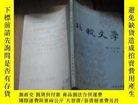 二手書博民逛書店比較文學罕見北京大學比較文學研究叢書9740 法】馬·法·基亞