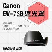 攝彩@Canon 植絨款EW-73B蓮花遮光罩 EF-S 17-85mm EF-S 18-135mm STM 可反扣