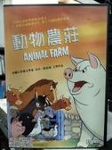 挖寶二手片-B47-正版DVD-動畫【動物農莊】-改編自英國文學家喬治 歐威爾文學作品(直購價)