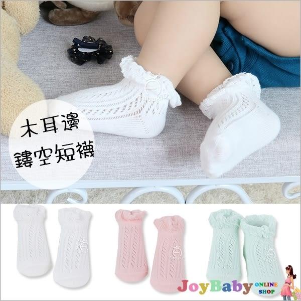 短襪童襪嬰兒襪子 木耳邊超薄鏤空網眼防滑襪-JoyBaby