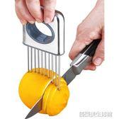 切檸檬切片器檸檬切片神器水果分割器超薄家用廚房切洋蔥輔助工具