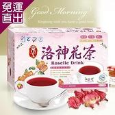京工 洛神花茶 35g*30包【免運直出】