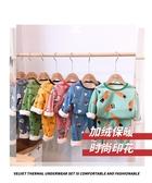 保暖內衣 秋冬兒童加絨內衣套裝寶寶家居服女童睡衣童裝男秋衣兒童保暖內衣