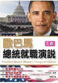 歐巴馬總統就職演說(附CD)