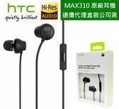 【遠傳盒裝公司貨】HTC MAX 310【原廠耳機 Hi-Res】HTC 10 M10 A9S A9 M8 M9+ X9 Butterfly3 Desire 650 ONE MAX