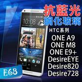 E68精品館 HTC 蝴蝶3 728 816 E9+ 820 A9 EYE M9+ 826 ME M8  抗藍光 鋼化 玻璃 貼 濾藍光 9H 玻璃膜