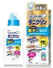 日本植木UYEKI防蟎抗菌洗衣添加液