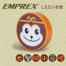 EMPREX 大聖猴小元燈 LED小夜燈...