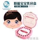 乳牙紀念盒男孩女孩乳牙盒牙齒收藏盒紀念掉換牙齒保存盒 可然精品