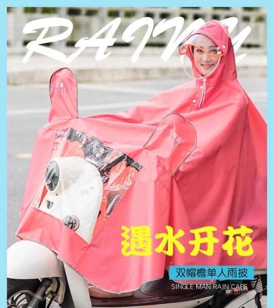 雨衣遇水開花電動車雨衣單人騎行成人厚摩托車女時尚電瓶車防暴雨雨披【快速出貨八折下殺】