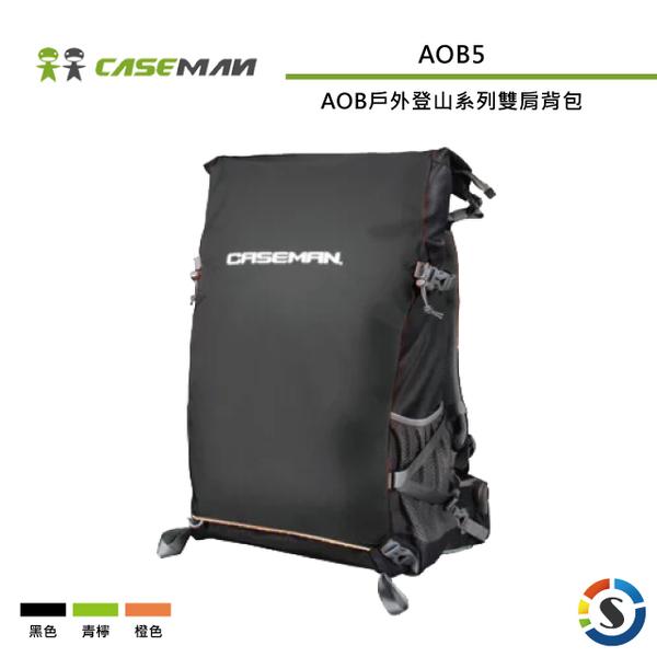 【Caseman卡斯曼】AOB戶外登山系列雙肩背包 AOB5