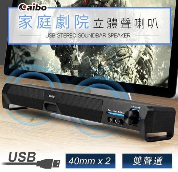 aibo聲霸雙聲道USB家庭劇院 單件式雙聲道立體聲喇叭 (僅宅配出貨