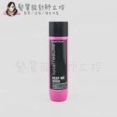 立坽『瞬間護髮』台灣萊雅公司貨 MATRIX美奇絲 TR超模炫彩護髮乳300ml LH04 LH05