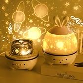 星空投影燈儀浪漫小夜燈旋轉兒童臥室夢幻滿天星氛圍床頭星光台燈 小時光生活館