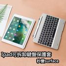 iPad藍牙鍵盤 18新pro9.7保護...