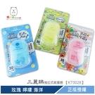 三麗鷗 推拉式紙香皂 玫瑰 檸檬 海洋 【KT0028】 熊角色流行生活館