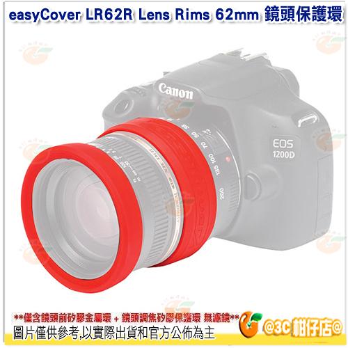 @3C 柑仔店@ easyCover LR62R Lens Rims 62mm 鏡頭保護環 紅 公司貨 金鐘套 保護環