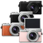 12/31前登錄送原廠電池 24期零利率 Panasonic GF9K / GF9 12-32mm  松下公司貨 贈原廠相機包+原廠電池
